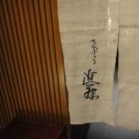 奥様に一度食べてもらいたかった天ぷら 銀座の『天ぷら近藤』さんへ