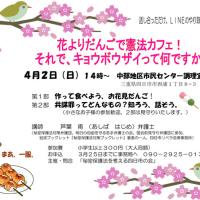 4月2日再び、大人と子どもが一緒に楽しむ憲法カフェ「花より団子で憲法カフェ(テーマ 共謀罪)」開催!