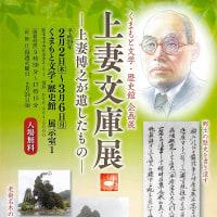 ■於・くまもと文学・歴史館「上妻文庫展」