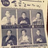 田茂神家の一族