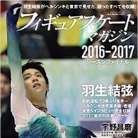 フィギュアスケート シーズンファイナル 2016-2017 雑誌 予約情報 発売日:5月2日