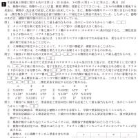 大学入試センター試験・生物 1