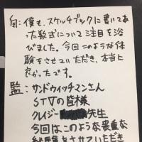 【スーパーサプライズ】テレビ取材~170524