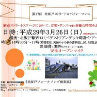 北坂戸ストリート☆パフォーマンス