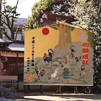 富松神社へ参拝!!