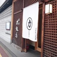 力飯店 ~福岡・西中州 焼肉やさん~