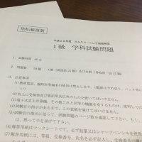学科試験終わりましたー。
