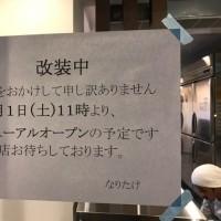 【千葉ラーメン情報】本八幡のこってり「らーめん なりたけ」明日10/1いよいよリニューアルオープン!