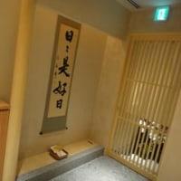 高校野球部の後輩が滋賀県から銀座へ移転 『銀座 しのはら』