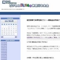 神奈川中央会ブログに原稿「補助金は手段にすぎない」掲載