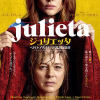 『ジュリエッタ』