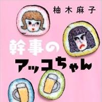 「幹事のアッコちゃん」感想 柚木 麻子