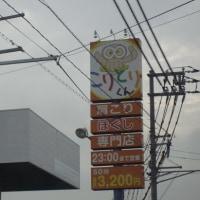 マッサージ:大竹市