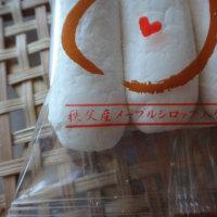 ちちぶまゆ(メープルシロップ風味マシュマロ)
