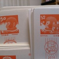 年賀状の切手