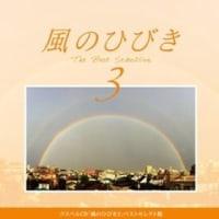 風のひびき3集のベスト盤 The Best Selection 3 が発売されます