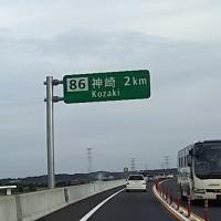 この道路の開通で到着が早くなりましたよ!