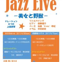 子供も楽しめるジャズ・ライブのお知らせ(^^♪