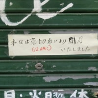 【新中野・新高円寺】売り切れブロークンハーツ