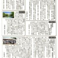 滋賀県本部機関紙「年金滋賀」6月号
