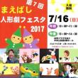 まえばし人形劇フェスタ2017