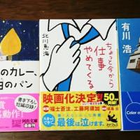 最近読んだ本3冊