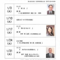 日田市倫理法人会 2017 年1月モーニングセミナーのご案内