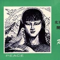 北京放送 ベリカード (4)  80年代