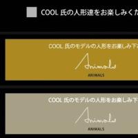 COOL氏の人形  COOL氏のホームページを更新しました。