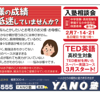 YANO塾の広告です
