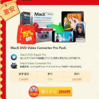 2017プレゼントキャンペーンをお見逃しなく|動画編集・ダウンロード・変換ソフトMacX Video Converter Pro無料配布中!