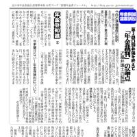 「年金滋賀」10月号