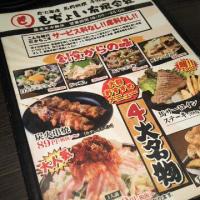 肉肉しい居酒屋 もぢょい幕張本郷 その2(2号店)