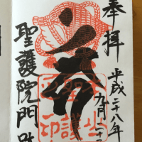京都プチ観光〜聖護院門跡