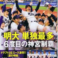 「大学野球」秋季リーグ決算号