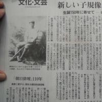 新しい子規像 2017.01.01 「292」