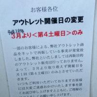 金沢区福浦 スイーツ工場直売