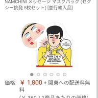 ジェジュンInstagram NAMCHINI メッセージ マスクパック (セクシー挑発 5枚セット)
