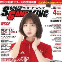 サッカーゲームキング 2017年4月号 雑誌 予約情報 表紙:篠田麻里子 付録:WCCFカード