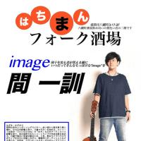11月12日(土)、博多のシンガーソングライター・間 一訓ライブ!!