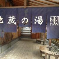【草津温泉 地蔵の湯】★3 共同浴場 草津町