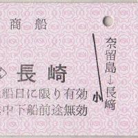 九州商船の硬券 続編5