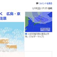 日本海側を中心に大雪になるおそれ・・・