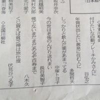本屋親父のつぶやき 1月20日 川柳も楽しみます。