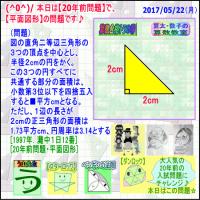 [20年前問題]【平面図形】[灘中1997年]その1【算数・数学】[受験]【算太数子】