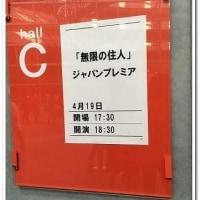 映画『無限の住人』ジャパンプレミア
