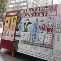 初めての歌舞伎鑑賞