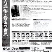 山内盛彬・音楽の世界←興味深いですね!