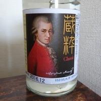 (捕物その429) 蔵粋 Classic 特別純米酒 モーツァルト