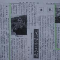 日本経済新聞に私の記事掲載
